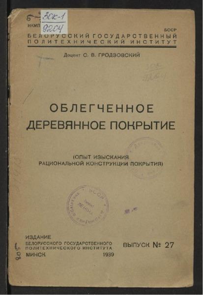 3ok9204_1939_n_27.pdf