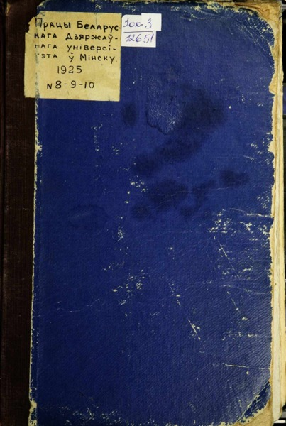 n_8-9-10_1925.pdf