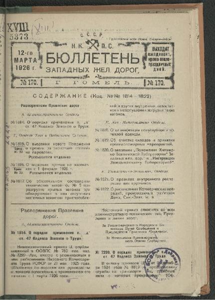 3ok10383_1926_n_170.pdf