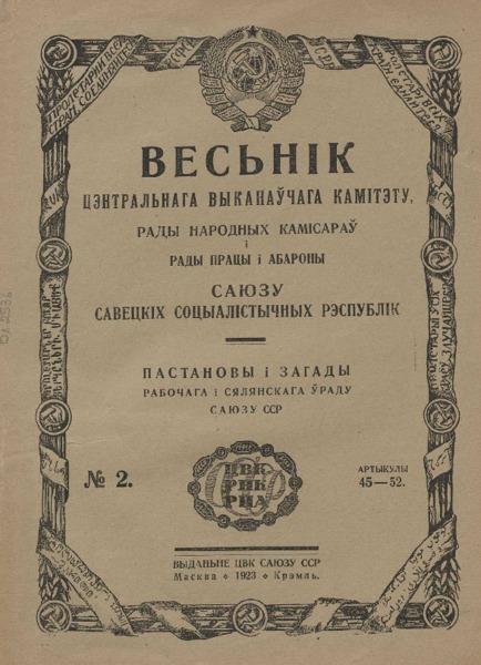 1923_n_2.pdf