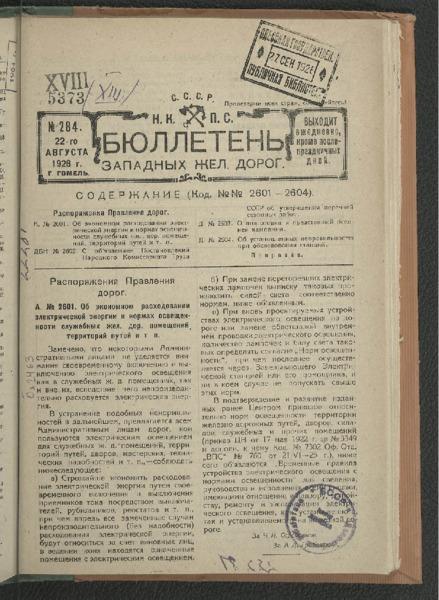 3ok10383_1926_n_284.pdf