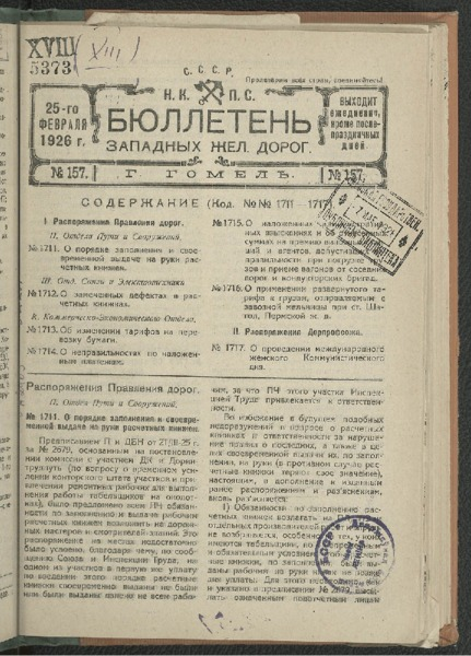 3ok10383_1926_n_157.pdf