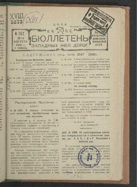 3ok10383_1926_n_282.pdf
