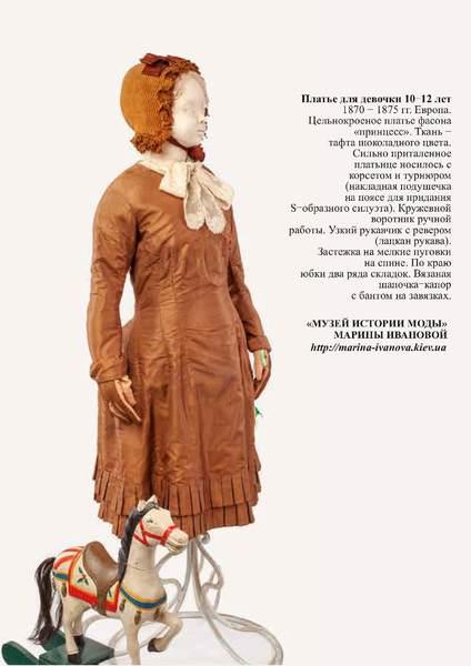 Платье для девочки 10- 12 лет.jpg
