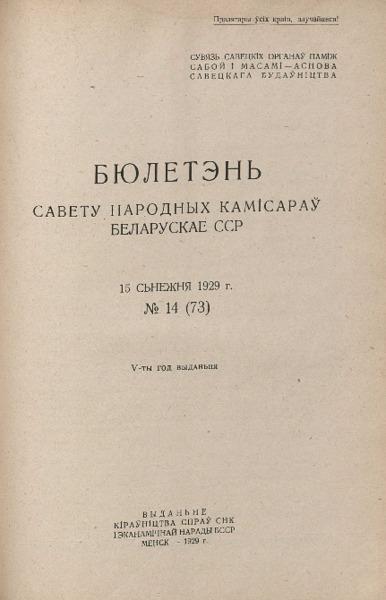 n_14_1929.pdf