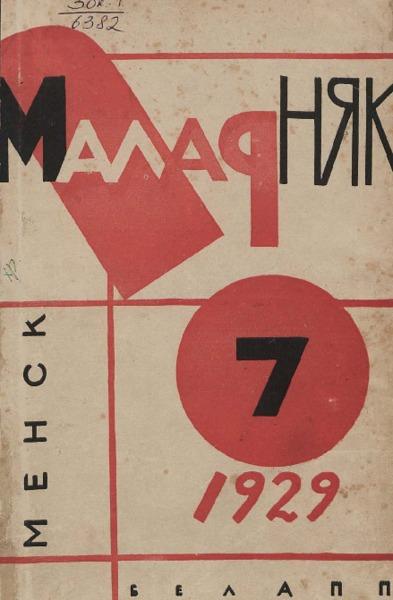 n_7_1929.pdf