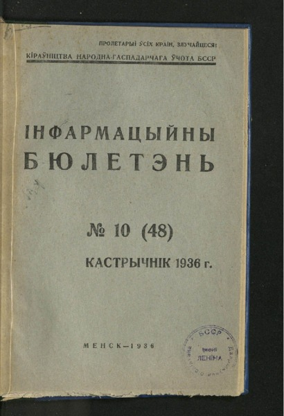 3ok10618_1936_n_10.pdf