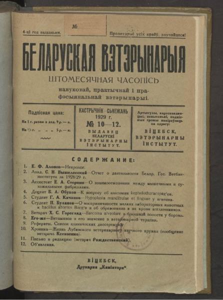 3ok10007_1929_10-12.pdf