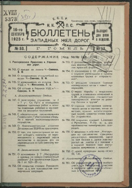 3ok10383_n_53_1925.pdf