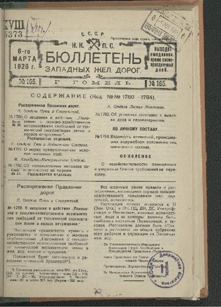 3ok10383_1926_n_165.pdf