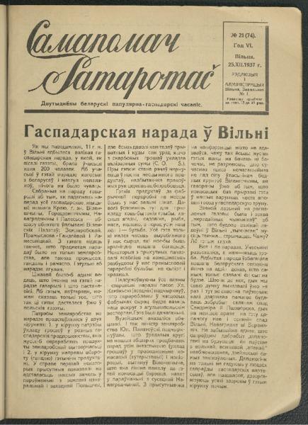 19in2592_1937_n_21.pdf