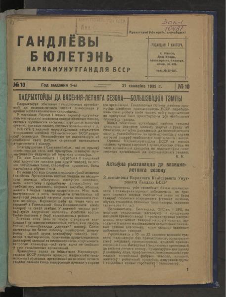 3ok10481_1935_n_10.pdf