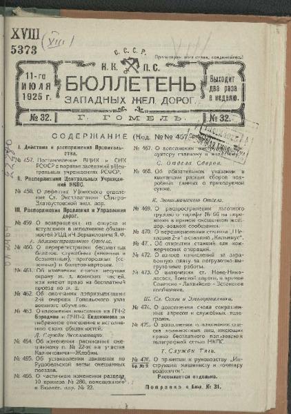3ok10383_n_32_1925.pdf