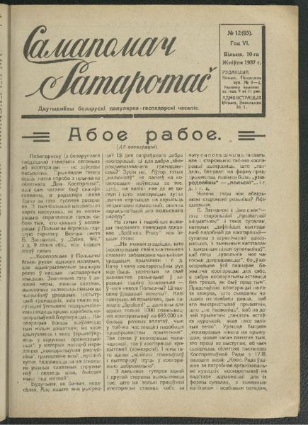 19in2592_1937_n_12.pdf