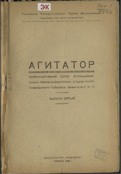 3ok9896_1922_vyp_5.pdf