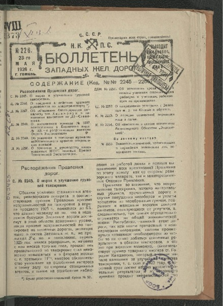 3ok10383_1926_n_226.pdf