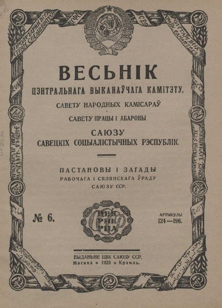 1923_n_6.pdf