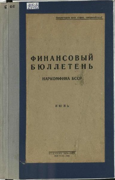 3ok24122_n_1_1925.pdf