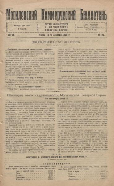 n_22_1925.pdf