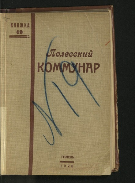 3ok11491_1926_n_19.pdf
