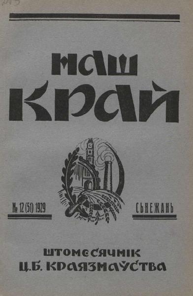 n_12_1929.pdf