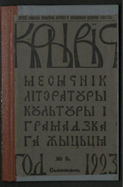 Крывич_1923_6.pdf