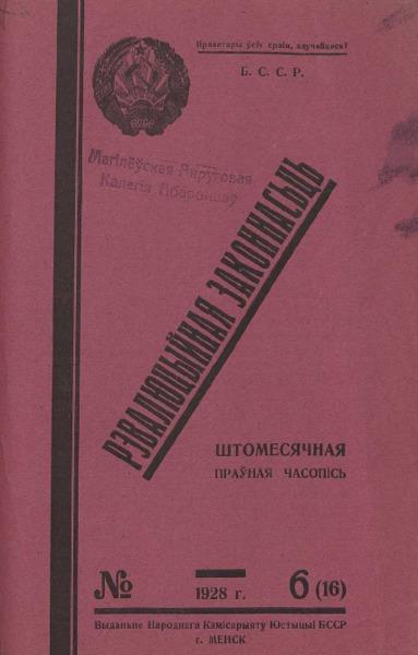 1928_n_6.pdf