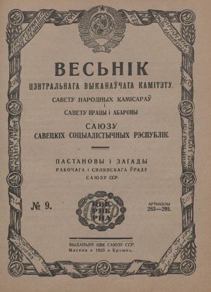 1923_n_9.pdf