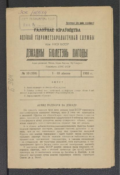 3ok10534_1935_n_19.pdf