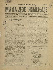1921_1.pdf