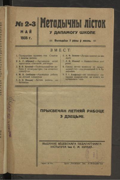 3ok10908_1935_n_2-3.pdf