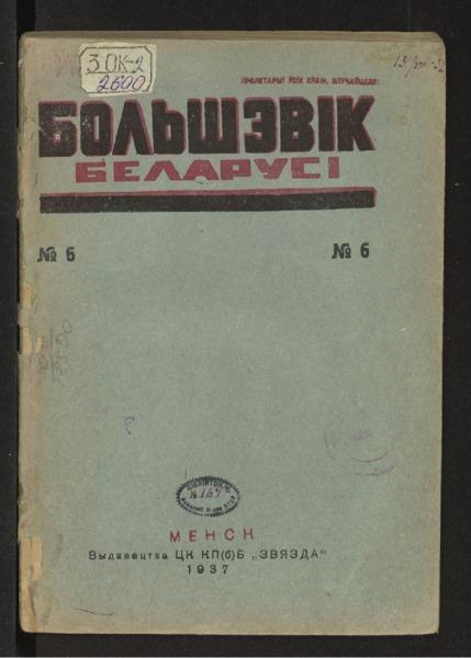 3ok2600_1937_n_6.pdf