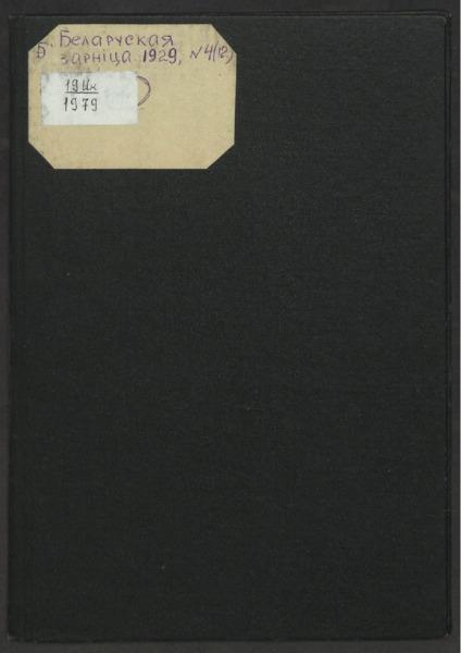 19in1979_1929_n_4.pdf