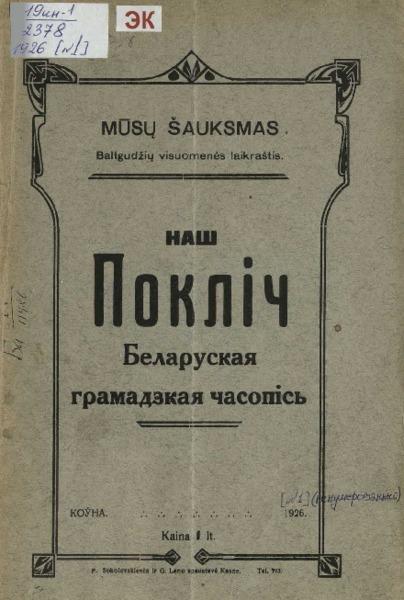 19in2378_1926_n_1_nen.pdf
