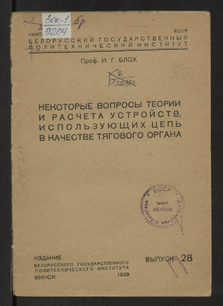 3ok9204_1939_n_28.pdf