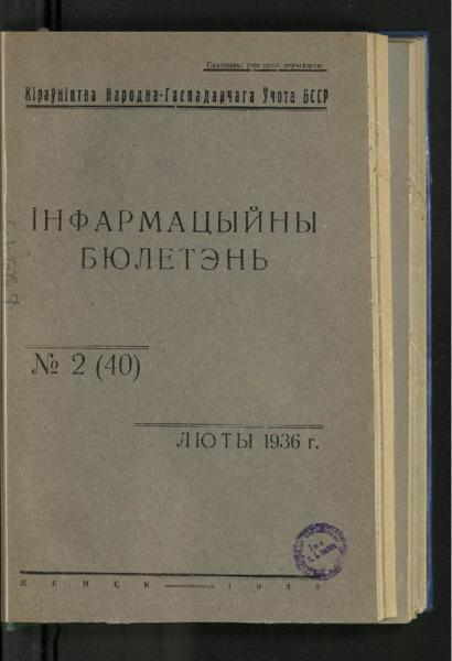 3ok10618_1936_n_2.pdf
