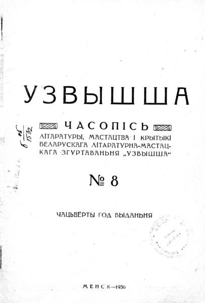 1930_8.pdf