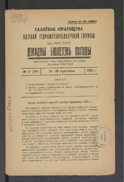 3ok10534_1935_n_11.pdf