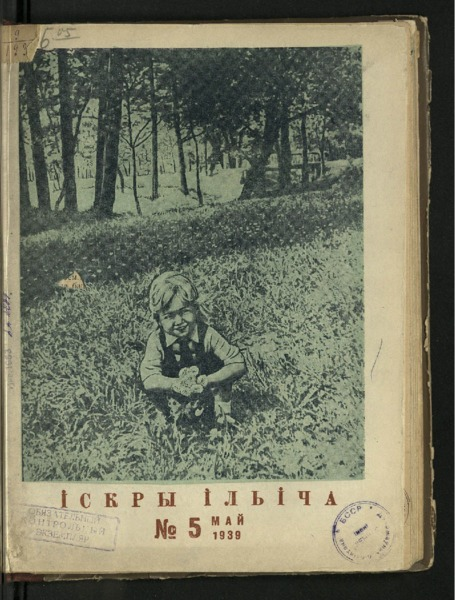 3ok312_1939_n_5.pdf