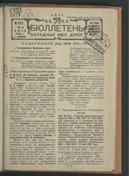 3ok10383_1926_n_269.pdf