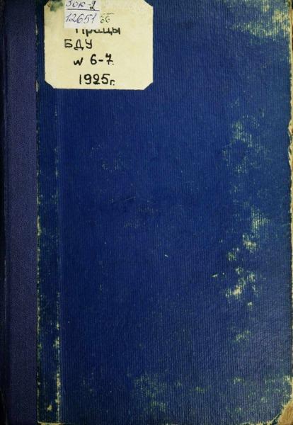 n_6-7_1925.pdf