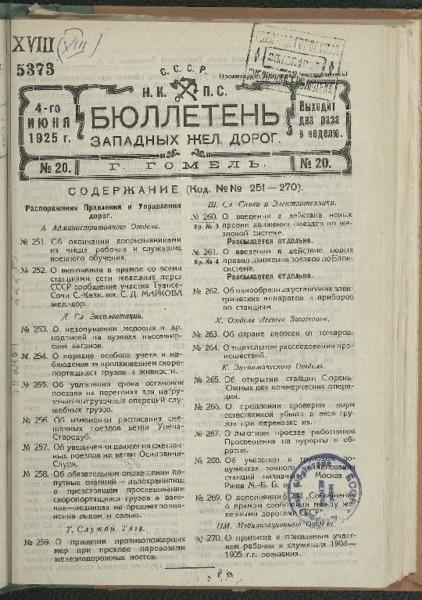 3ok10383_n_20_1925.pdf