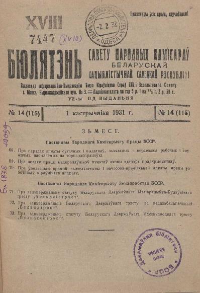 n_14_1931.pdf
