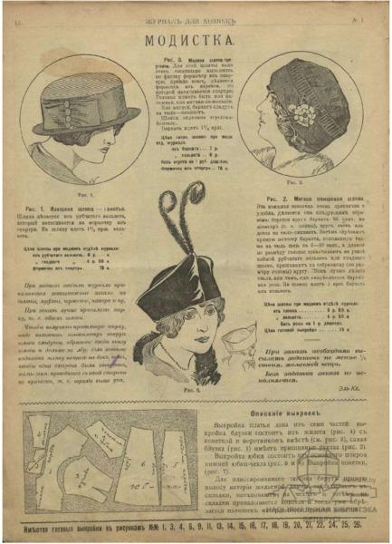 Модистка 1915 №1.pdf