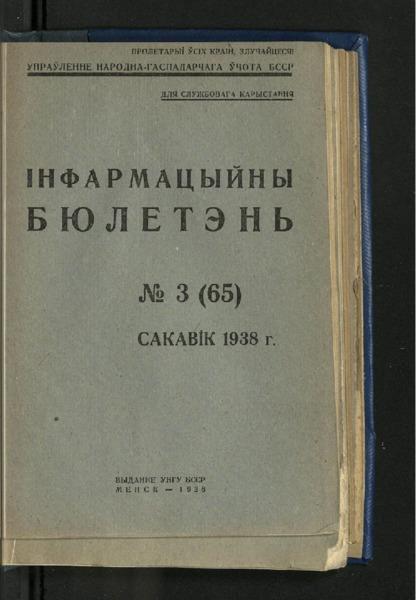 3ok10618_1938_n_3.pdf