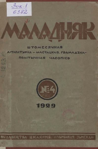 n_4_1929.pdf