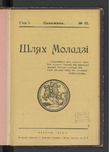 19in2726_1929_n_10.pdf