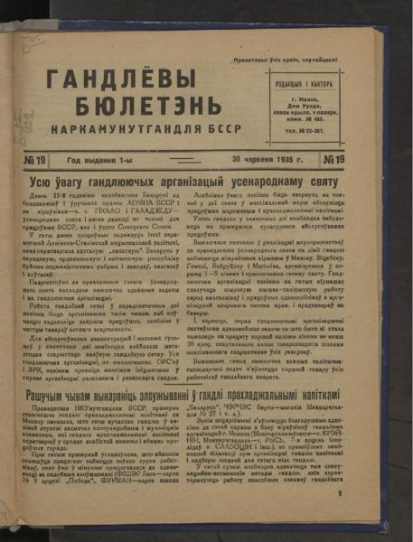 3ok10481_1935_n_19.pdf