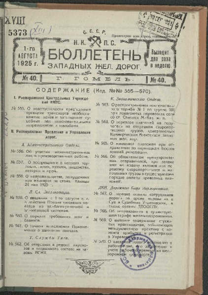 3ok10383_n_40_1925.pdf
