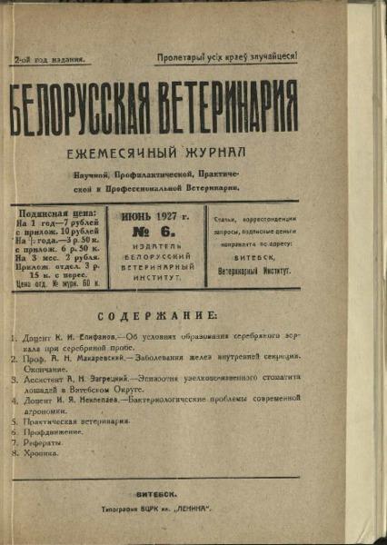 3ok10007_1927_n_6.pdf